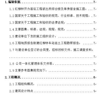 [陕西]中铁某局某派出所综合楼施工方案(暖通专业)