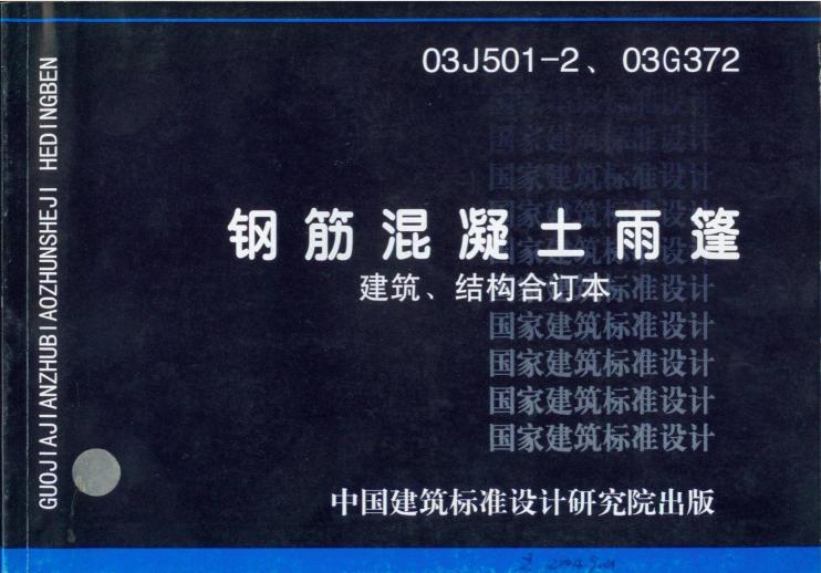 韦德娱乐1946老虎机_钢筋砼雨蓬韦德国际线上娱乐韦德国际足球投注合订本03J501-2、03G372_1