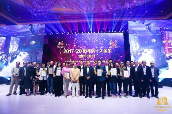 2017-2018CREDAWARD地产设计大奖•中国颁奖盛典隆重召开