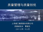 上海建工集团质量管理与质量创优PPT(共97页)