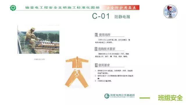 【多图预警】安全文明施工标准化图册|PPT_25
