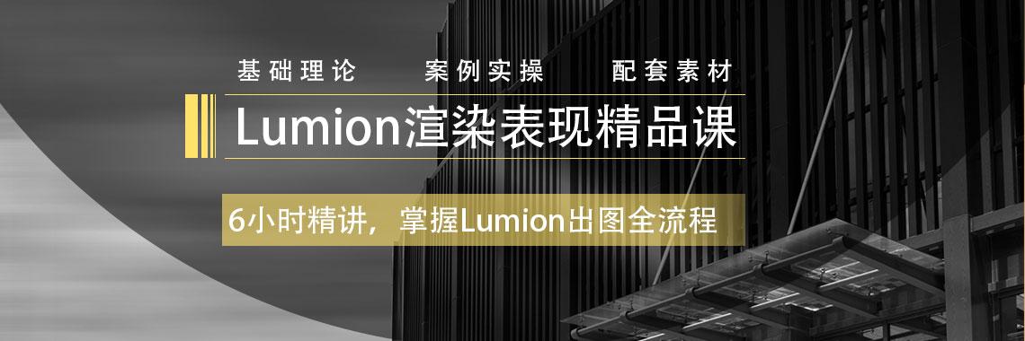 lumion渲染表现课程精讲 掌握lumion出图全流程案例实操   配套素材