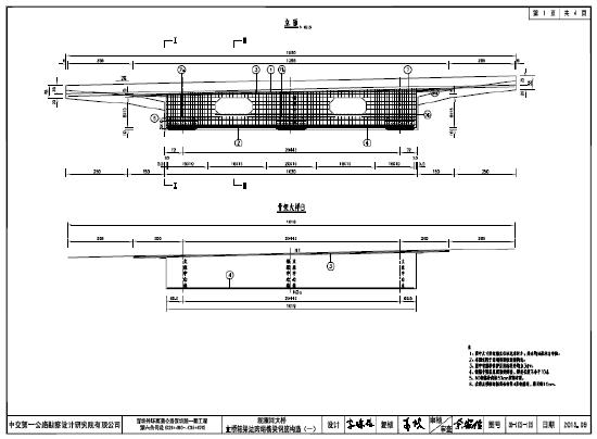 高速公路段一期工程外环桥梁设计图纸(239张)_8