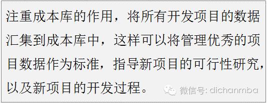 干货!中海•万科•绿城•龙湖四大房企成本管理模式大PK_38