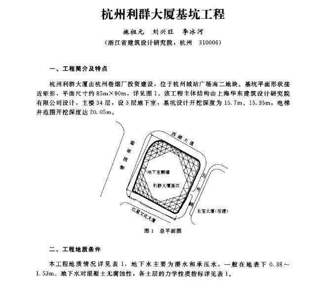 基坑工程实例——龚晓南_3
