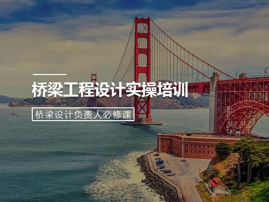 桥梁工程设计实操培训(桥梁设计负责人必修课)