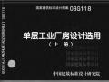 08G118单层工业厂房设计选用(上下册)