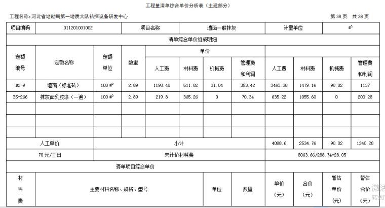钢结构毕业设计(工程量清单及标书)_2