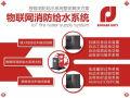 物联网消防水泵机组控制柜特点及优势