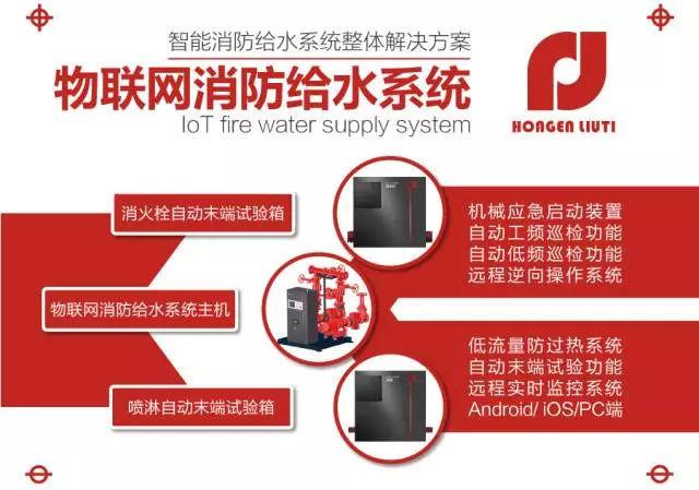 电气控制柜标准资料下载-物联网消防水泵机组控制柜特点及优势