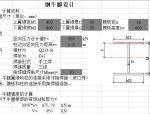 钢结构牛腿设计计算表
