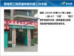 【碧桂园】工程质量样板引路工作手册(133页,图文详细)