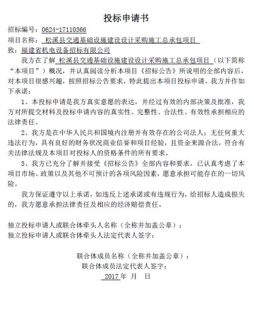 【福建】某县基础设施项目EPC招标文件(约9.5亿元,共150页)_4