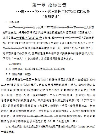[全国]污水处理厂BOT项目招标文件(共93页)
