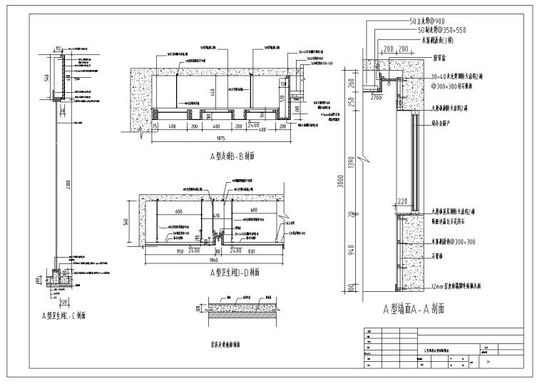 山东泰安某酒店室内装修设计施工图(76张)_4