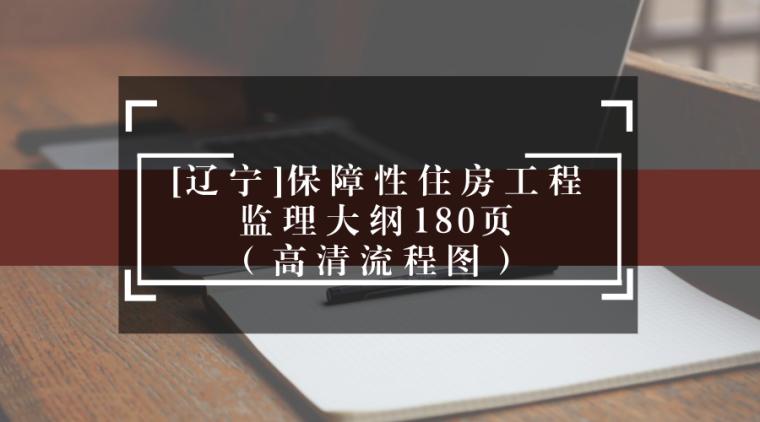 [辽宁]保障性住房工程监理大纲180页(高清流程图)