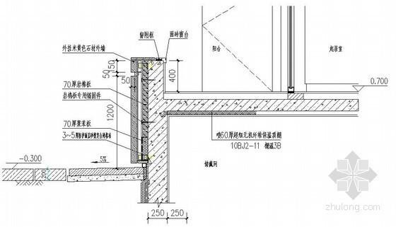 标高0.700石材饰面阳台处外墙外保温施工节点图
