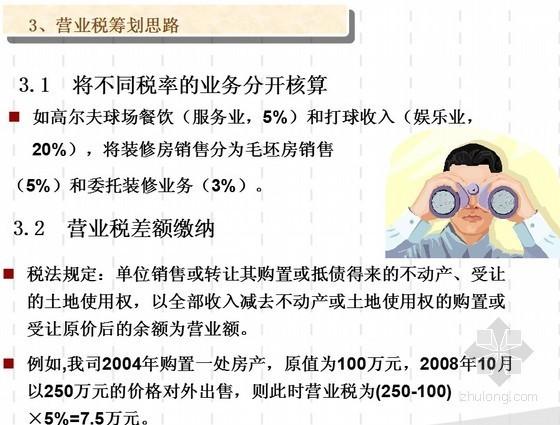 [龙头房企]房地产集团区域经理培训课件(资金管理)