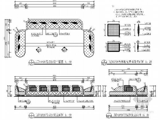 [广东]名师设计高档四星级国际酒店装修图沙发大样图