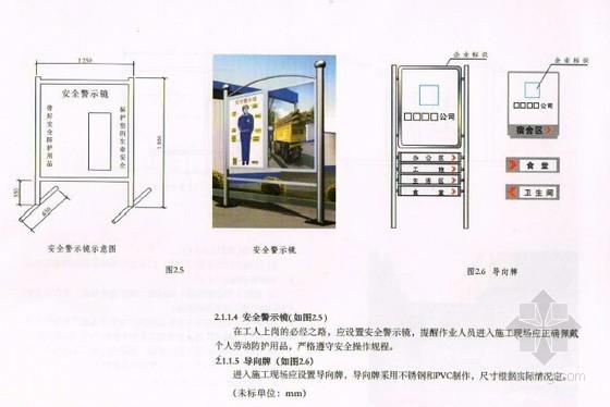暗挖标准化施工工艺资料下载-[湖南]施工现场安全质量标准化图集176页(文明施工 安全生产)