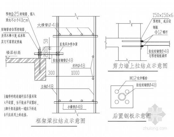 [浙江]住宅楼工程脚手架专项施工方案(59页)