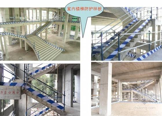 [重庆]建筑工程安全文明施工标准化及安全技术交底(附图丰富)