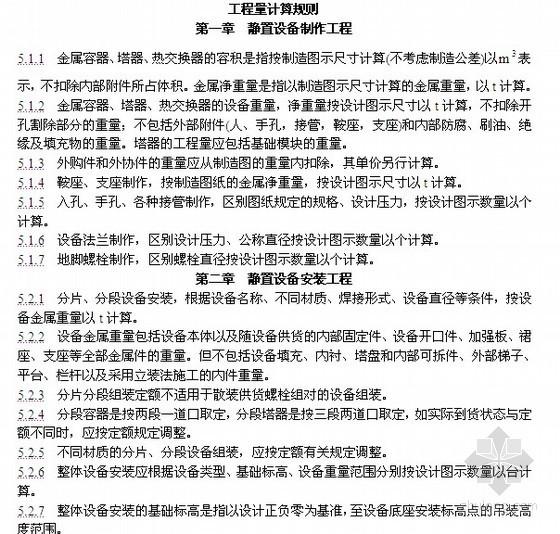 [广东]2010版安装工程综合定额说明及计算规则(第五册静置设备与工艺金属结构制作安装工程)