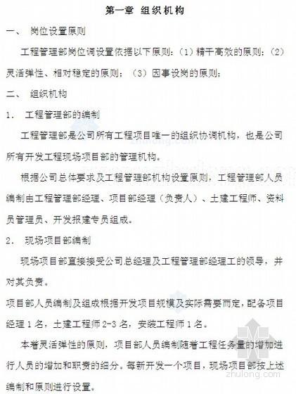 工程管理制度(30页)