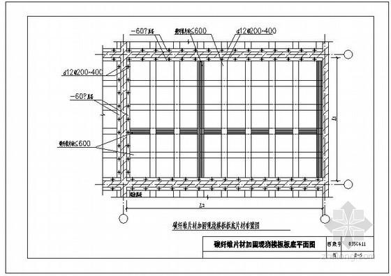 碳纤维片材加固现浇楼板板底平面图节点构造详图