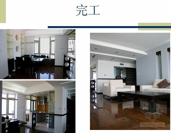 家庭装修施工流程及施工工艺讲义(PPT)