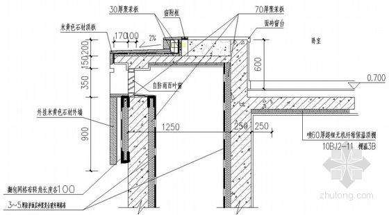 标高0.700石材饰面飘窗和空调处外墙外保温施工节点图