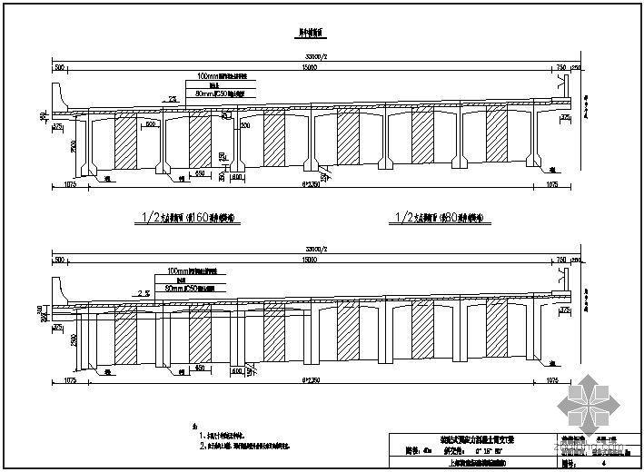 装配式预应力混凝土简支T梁上部构造通用图[跨径:40m,桥面宽度:整体式路基33.5m]