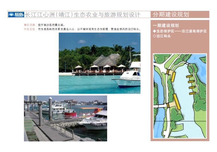 [江苏]长江江心洲靖江马洲岛农业与旅游概念规划设计方案