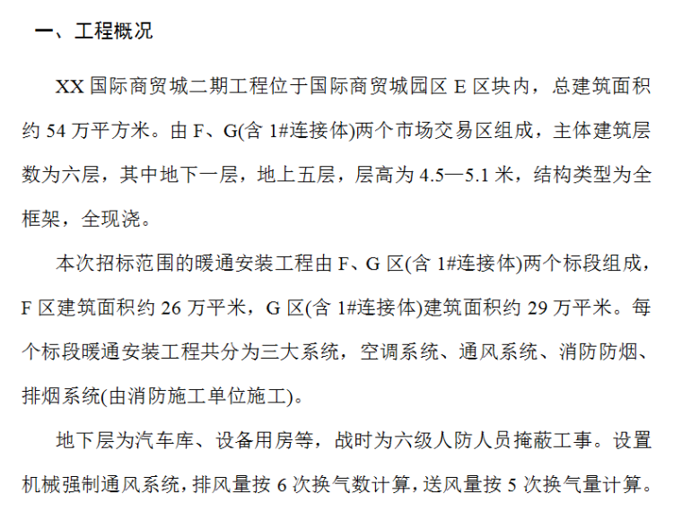 国际商贸城暖通空调施工组织设计(Word.119页)