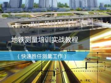 地铁测量培训实战教程(仪器操作/内业计算/隧道测量/测量员培训/城市轨道交通工程测量)