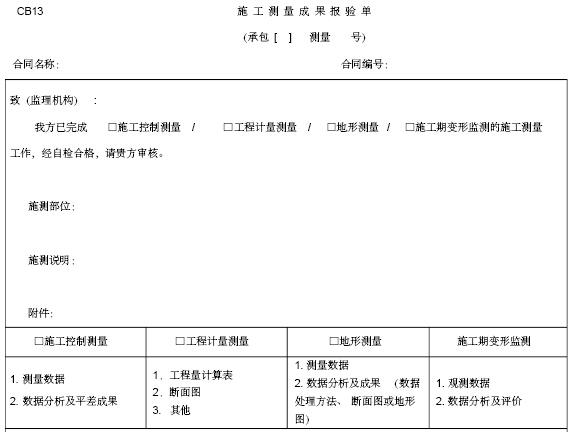 泵站新建工程监理实施细则(161页)_4