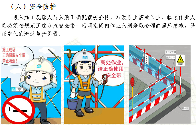 地铁施工安全管理交流资料(图文并茂,安全图集)