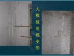 """【天津】建筑工程""""结构海河杯""""质量控制要点(共57页)"""
