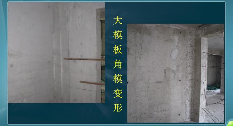 """[天津]建筑工程""""结构海河杯""""质量控制要点(共57页)"""