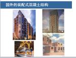 【山东】装配整体式混凝土结构设计规程(共99页)