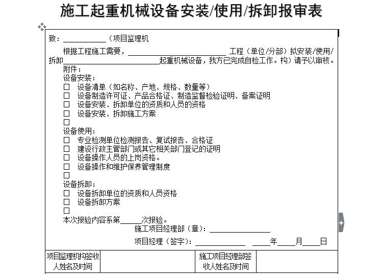 [B类表格]施工起重机械设备安装、使用、拆卸报审表