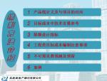 【华润】全面预算管理体系推广实施项目(共39页)