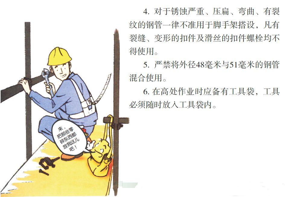 看完神奇的八个工种施工漫画,安全事故减少80%!_42