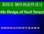 钢结构的延性设计