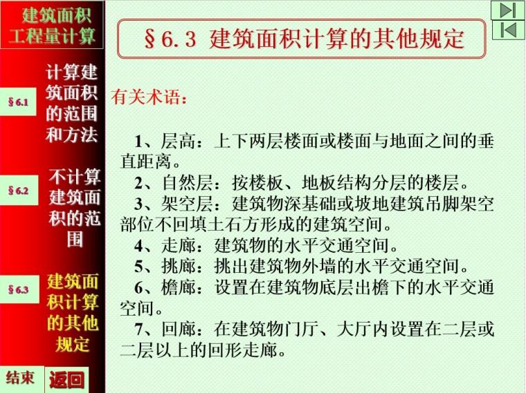 7、建筑面积计算的其他规定