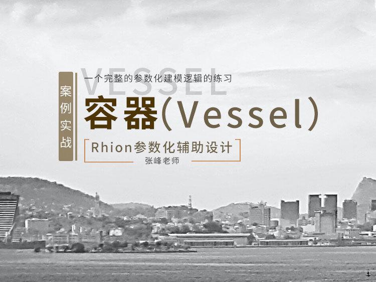 案例实战—容器(Vessel)——建筑·Rhino参数化辅助设计