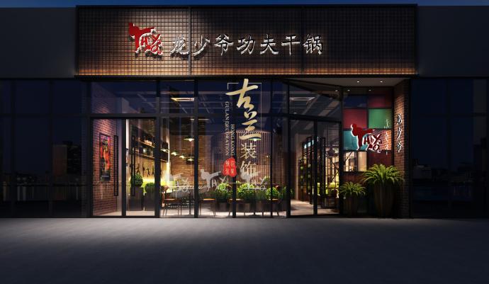 《龙少爷的干锅店设计》德令哈餐厅装修设计公司,德令哈餐厅设计