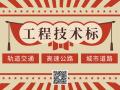37篇轨道交通/高速公路/城市道路/铁路工程技术标~~