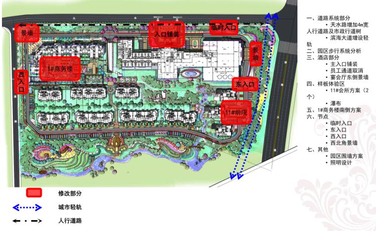 [山东]世界园艺博览会配套酒店景观设计(欧式风格)_8