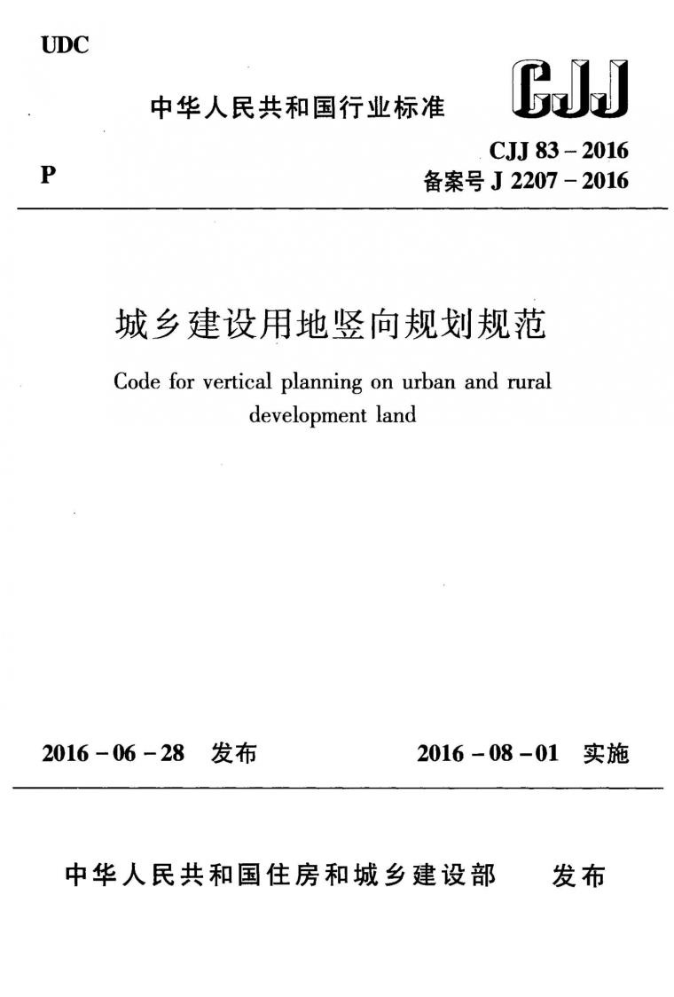 infraworks竖向规划资料下载-CJJ83-2016城乡建设用地竖向规划规范附条文